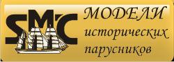 Макетная студия SMC