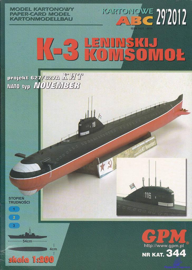Подводных лодок из бумаги
