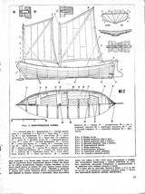 Сойма, Новгородское судно