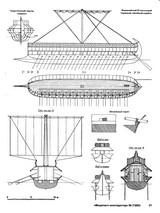 Таранный линейный корабль, Финикийский , XII в.д.н.э