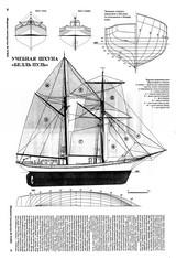 Belle Poule, Шхуна, Учебное судно, 1932